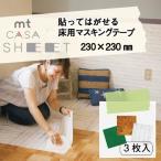 カモ井 床用マスキングテープ mt CASA SHEET 23cm×23cm 3枚単位 5柄 白 木目 芝生 フローリング