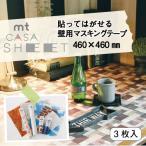 カモ井 壁用マスキングテープ mt CASA SHEET 46cm×46cm 3枚単位 10柄 白 木目 レンガ 夜空 幾何学