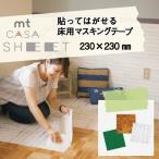 カモ井 床用マスキングテープ mt CASA SHEET 23cm×23cm 1枚単位 3柄 白 木目 芝生 フローリング