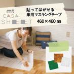 カモ井 床用マスキングテープ mt CASA SHEET 46cm×46cm 1枚単位 3柄 白 木目 芝生 フローリング