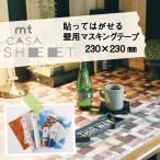 カモ井 壁用マスキングテープ mt CASA SHEET 23cm×23cm 1枚単位 10柄 白 木目 レンガ 夜空 幾何学
