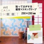 カモ井 壁用マスキングテープ mt CASA SHEET 23cm×23cm 1枚単位 3柄 木目 ストライプ ドット