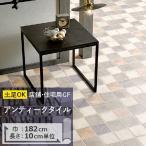 クッションフロア マット 土足用 サンゲツ 石目 アンティークタイル ストーン 柄 CM-4248