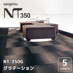 サンゲツ タイルカーペット 21枚以上送料無料 50x50 パネルカーペット NT-350シリーズ 全3色 NT-350G NT350G カーペット 国産 日本製