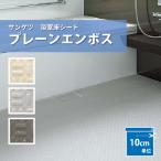 サンゲツ 浴室 床材 お風呂 リフォーム 厚さ 2.5mm プレーンエンボス