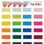 サンゲツ リアテック 装飾用硬質塩ビタックシート TA-8301〜TA-8374 カラー