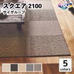 期間限定送料無料 洗えるタイルカーペット 床暖房にも使える東リファブリックフロア スマイフィール スクエア 2100 全5色 国産 日本製 FF2100