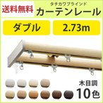 カーテンレール ファンティア サイドカバーWRセット 2.73m ダブル 木目 サイドカバー付 ブラケット付 日本製 タチカワブラインド
