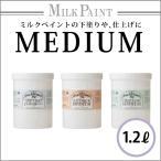 メディウム 全3種類 ミルクペイント専用 水性 乾くと耐水性 /1.2L 安心安全 ターナー DIY アンティーク クラック クリア