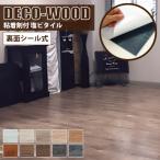 フロアタイル 木目  貼るだけ 床材 デコウッド DECO-WOOD