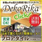 フロアタイル 木目 床材 はめ込み 置くだけ デコリカクリック 送料無料