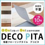 フロアタイル 置くだけ 簡単施工 フローリング DECO PITA デコピタ 10枚入り 送料無料