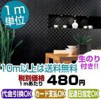 【壁紙 のり付き】木目調壁紙/クロス ★サンゲツ★ FE9629/F-E9629