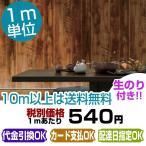 【壁紙 のり付き】 木目/壁紙/クロス ☆ルノン☆ RH-9383