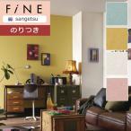 壁紙 のり付き壁紙 クロス サンゲツ FINE ファイン ウレタンコート壁紙 FE6575 FE6576 FE6577 FE6578 【3m以上1m単位での販売】
