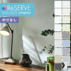 壁紙 のりなし壁紙 クロス サンゲツ ReSERVE リザーブ 2020-2022 RE51519〜RE51535 EDA【1m単位での販売】