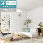 壁紙 のりなし壁紙 クロス サンゲツ 量産タイプ SP9501〜SP9510 天壁まるごとシリーズ 【1m単位での販売】