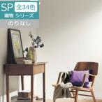 壁紙 のりなし壁紙 クロス サンゲツ 量産タイプ SP9511〜SP9544 織物シリーズ 【1m単位での販売】