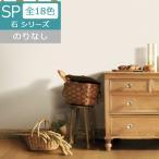 壁紙 のりなし壁紙 クロス サンゲツ 量産タイプ SP9545〜SP9562 石シリーズ 【1m単位での販売】