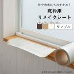 サンプル 窓枠用 リメイクシート カットサンプル メール便OK 木目柄 や ホワイト の リアル な 装飾フィルム