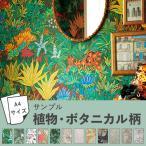 壁紙 サンプル ボタニカル 花柄 グリーン 植物 フェイク 12品番
