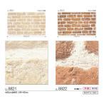 サンプル専用 壁紙サンプル リリカラ/ライトLL-8963、LL-8964、LL-8965