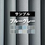 壁紙 サンプル ブルーグレー 12品番 A4サイズ