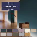 壁紙 サンプル kioi 紀尾井 和モダン 小紋 和室 和柄 12品番