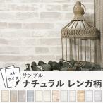 サンプル専用  壁紙サンプル アクセントウォール/レンガ柄 サンプル