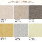サンプル カットサンプル タイルカーペット おしゃれ 東リ 洗える 床暖房対応 ファブリックフロア スクエア2400 ソワレ
