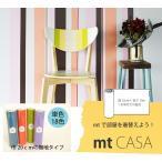 mt マスキングテープ(mt CASA 貼ってはがせる幅広マスキングテープ)テープ 無地 18色 幅20cm(1個単位)幅200mm×10m巻き