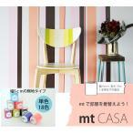 mt マスキングテープ(mt CASA 貼ってはがせる幅広マスキングテープ)テープ 無地 18色 幅5cm(1個単位)幅50mm×10m巻き