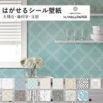 壁紙シール きれいに貼ってきれいにはがせる シール 壁紙 NuWallpaper クラシックなダマスク柄 北欧調デザイン 森林柄など