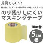 壁紙 施工道具 和紙 両面 粘着テープ 養生 マスキングテープ 幅5cm×長さ18m