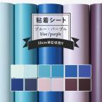 壁紙 シール リメイクシート 無地 巾122cm×10cm単位 ブルー パープル 青 紫 寒色