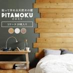 ウォールパネル 天然木 壁用 ウッドパネル シール 粘着式 PITAMOKU ピタモク 貼る木材 ナチュラルウッド ホワイトウッド エイジングウッド