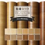 粘着シート 木目 サンゲツ リアテック 人気 ナチュラル木目 全12色(10cmからご購入OK 10cm単位で販売)