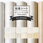 粘着シート 木目 サンゲツ リアテック 人気 ホワイト系木目 全12色(10cmからご購入OK 10cm単位で販売)