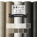壁紙 シール リメイクシート 粘着シート 漆喰 塗り壁 コンクリート モルタル 無地 グレー 巾122cm×10cm単位