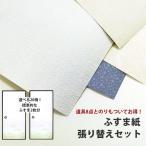 襖紙 はじめてのふすま張り替えセット (ふすま紙2枚、道具6点セット、ハケ、襖のり) 鳥の子 襖紙セットの画像