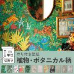 壁紙 のり付き ボタニカル 花柄 グリーン 植物 フェイク 壁紙 張り替え 壁紙の上から貼る壁紙 m単位販売