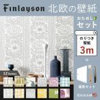 壁紙 北欧 生のり付 壁紙の上から貼れる クロス セット 壁紙3m 施工道具とマニュアル付き フィンレイソン