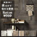 壁紙 はがせる パッチワーク壁紙 Hattan Wood ハッタン ウッド 木目 ヘリンボーン ナチュラル 約45cm×45cm×6枚 のり付き