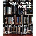 壁紙マガジン「WALLPAPER WORLD」VOL.1 2020 Autumn & Winter ウォールペーパーワールド