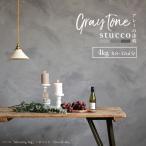 漆喰 しっくい グレー 練済み 塗り壁 グレーの漆喰 練済み 1箱4kg 約2.2〜3平米 畳 約1.5枚分