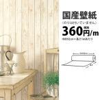 壁紙(のりなし) クロス 木目柄 白 ナチュラル系 国産壁紙 サンゲツFE-4157(RE-7450、SG-1743) 販売単位1m