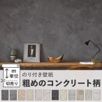 壁紙 のり付き コンクリート柄 モルタル グレー 灰色 打ちっぱなし 壁紙 張り替え 壁紙の上から貼る壁紙 m単位販売