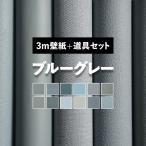 壁紙 ブルーグレー 青 灰色 生のり付 壁紙の上から貼れる クロス セット 壁紙3m 施工道具とマニュアル付き