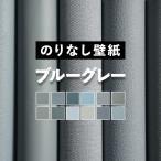 壁紙 のりなし(1m単位 切り売り) ブルーグレーの壁紙 セレクション