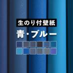 壁紙 のり付き 青(生のり付き壁紙)おすすめのブルー/青い壁紙 無地 ブルー クロス(壁紙 張り替え)
